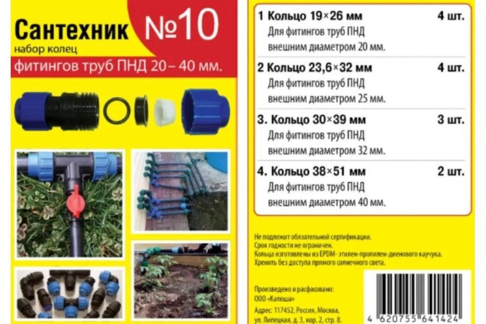 Набор прокладок САНТЕХНИК №10 (фитинги ПНД 20-40)